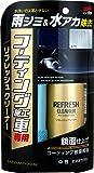 ソフト99 コーティング施工車 リフレッシュクリーナー00251