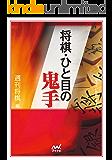 将棋・ひと目の鬼手 (マイナビ将棋文庫SP)