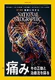 ナショナル ジオグラフィック日本版 2020年1月号[雑誌]