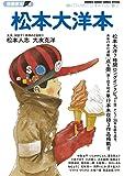 漫画家本vol.4 松本大洋本 (少年サンデーコミックススペシャル)