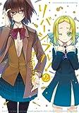 リバーシブル! 2 (IDコミックス わぁい!コミックス)