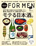 Hanako FOR MEN vol.10 モテる日本酒。 (マガジンハウスムック Hanako FOR MEN)