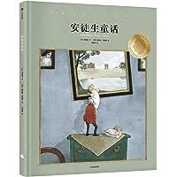 国际安徒生大奖系列:安徒生童话