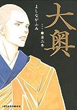 大奥 2 (ジェッツコミックス)