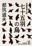 七十五羽の烏 (光文社文庫)