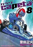 capeta(8) (月刊少年マガジンコミックス)
