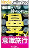 曼荼羅ART集 & 神WORD: オー曼ゴッド!な意識旅行