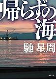 帰らずの海 (徳間文庫)