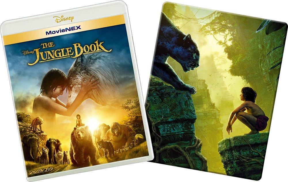 ジャングル・ブック MovieNEXプラス3Dスチールブック