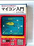 マイコン入門 (1977年) (Kosaido books)