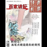 百家讲坛 半月刊 2018年11期