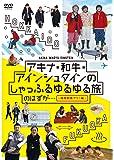アキナ・和牛・アインシュタインのしゃっふるゆるゆる旅 のはずが・・・ ~時間制限アリ! 編~ [DVD]