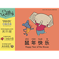 Year of the Mouse (鼠年快乐): Immersive story & activity book for kids to learn Chinese (Simplified edition) (English Edition)
