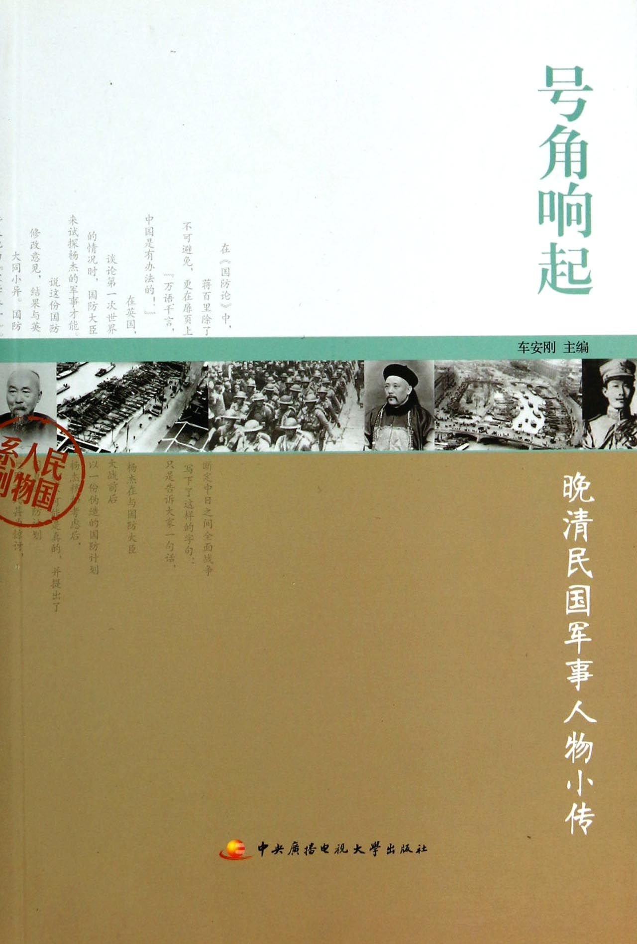 Republican People Series : horn sounded late Qing military figures Biography(Chinese Edition) PDF