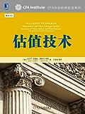 估值技术 (CFA协会机构投资系列)