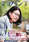 ショパン 2015年 08 月号 [雑誌]