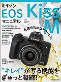 キヤノンEOS Kiss M マニュアル (日本カメラMOOK)