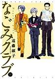 なごみクラブ 10 (バンブーコミックス)