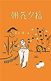 作家榜经典:朝花夕拾(鲁迅经典散文集,如果只给孩子读一本鲁迅,就读《朝花夕拾》!全新精校插图珍藏版) (大星文化出品)