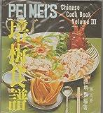 PEI MEI'S CHINESE COOK BOOK Volume III