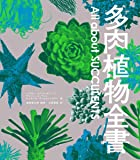 多肉植物全書  All about SUCCULENTS