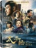 太平輪 The Crossing Ⅱ (※日本語無し,Import版) [DVD] [Import] [※リージョンコード3,再生環境をご確認ください]