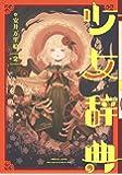 少女辞典(2) (ガンガンコミックスONLINE)