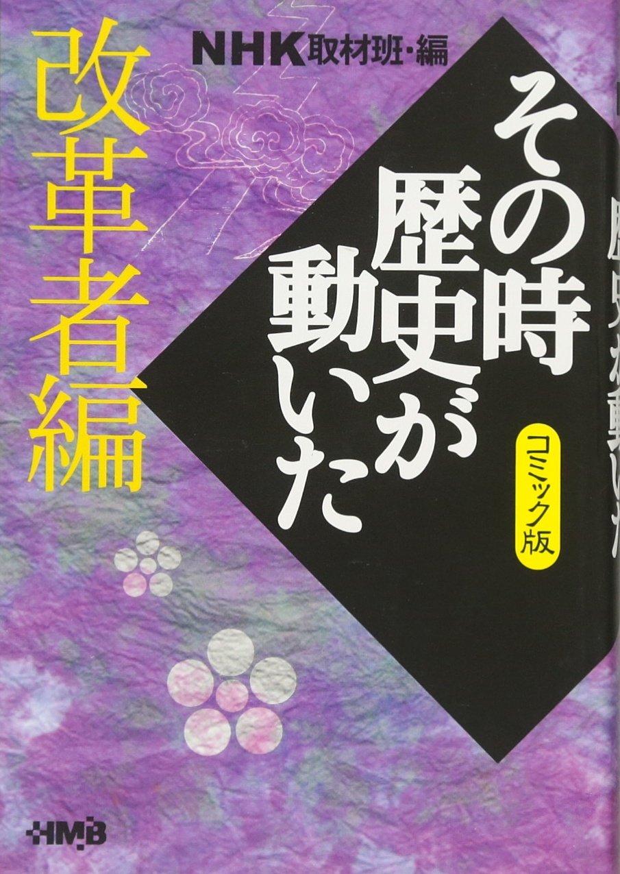 NHKその時歴史が動いたコミック版 改革者編 (ホーム社漫画文庫) PDF ePub book