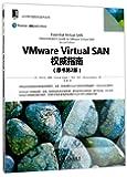 VMware Virtual SAN权威指南(原书第2版)