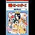 学園ベビーシッターズ 4 (花とゆめコミックス)