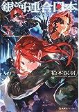 銀河連合日本 10 (星海社FICTIONS)