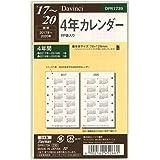 2017年版 ミニ6穴サイズ ダ・ヴィンチ 4年カレンダー システム手帳リフィル DPR1739