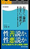 右手に「論語」左手に「韓非子」 現代をバランスよく生き抜くための方法 (角川SSC新書)