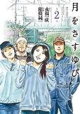 月をさすゆび(2) (ビッグコミックス)