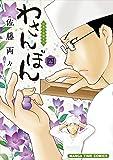 わさんぼん (4) (まんがタイムコミックス)