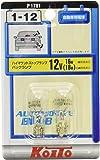 KOITO [小糸製作所] ミニチュア球 12V 18W (2個入り) [品番] P1781 ライト バルブ