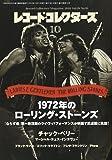 レコード・コレクターズ 2010年 10月号