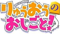 「りゅうおうのおしごと!」Vol.4 (初回限定版) [Blu-ray]