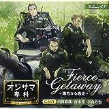 ドラマCD オジサマ専科Vol.13 Fierce Getaway~熾烈なる逃走~