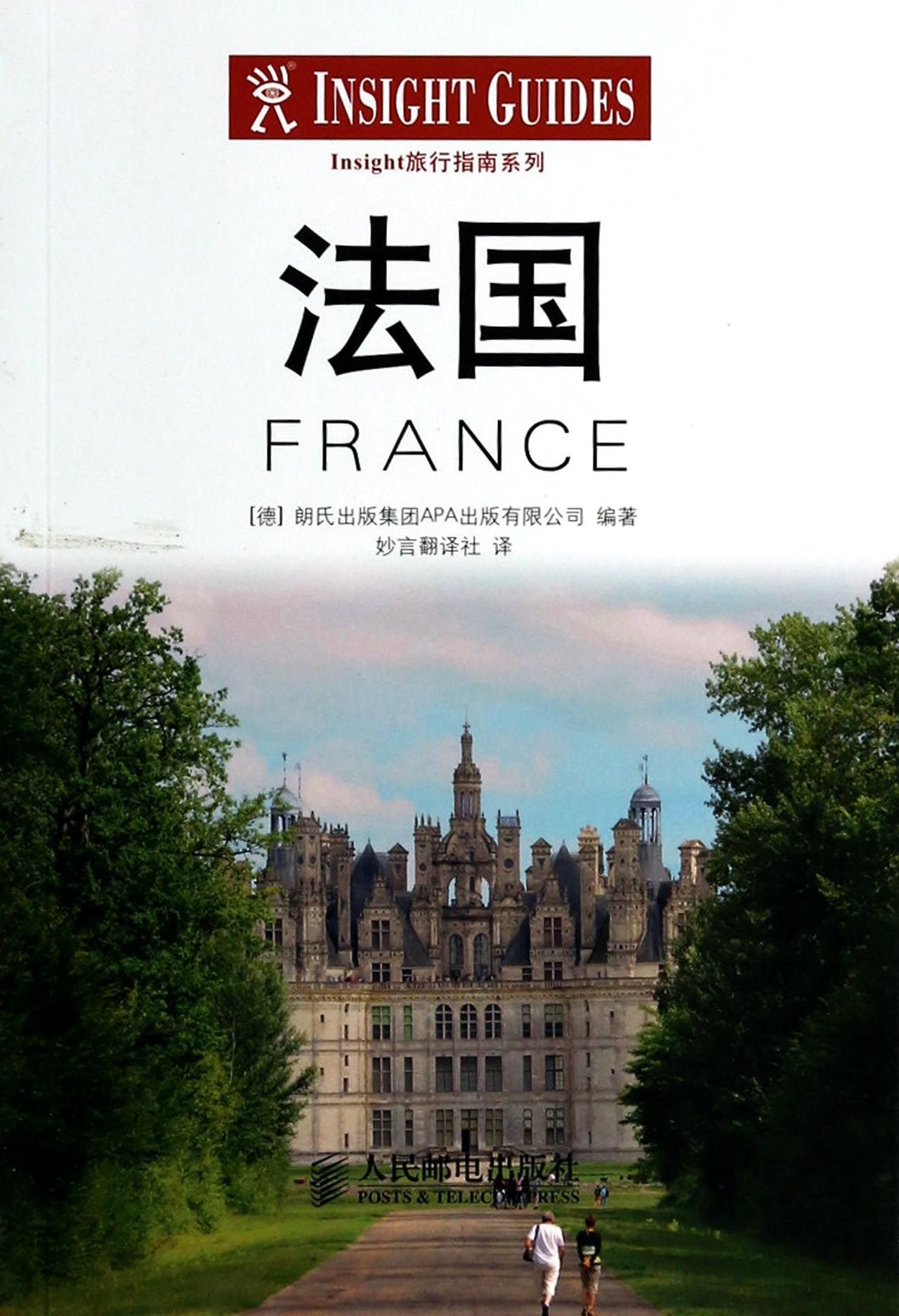 Read Online Insight Travel Guide: France(Chinese Edition) ebook