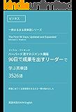 ハーバード流マネジメント講座 90日で成果を出すリーダー / マイケル・ワトキンス で学ぶ英単語: 一冊まるまる英単語シリーズ