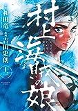 村上海賊の娘 (13) (ビッグコミックス)