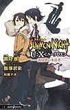 サモンナイトU:X 2 黄昏時の来訪者 (JUMP j BOOKS)
