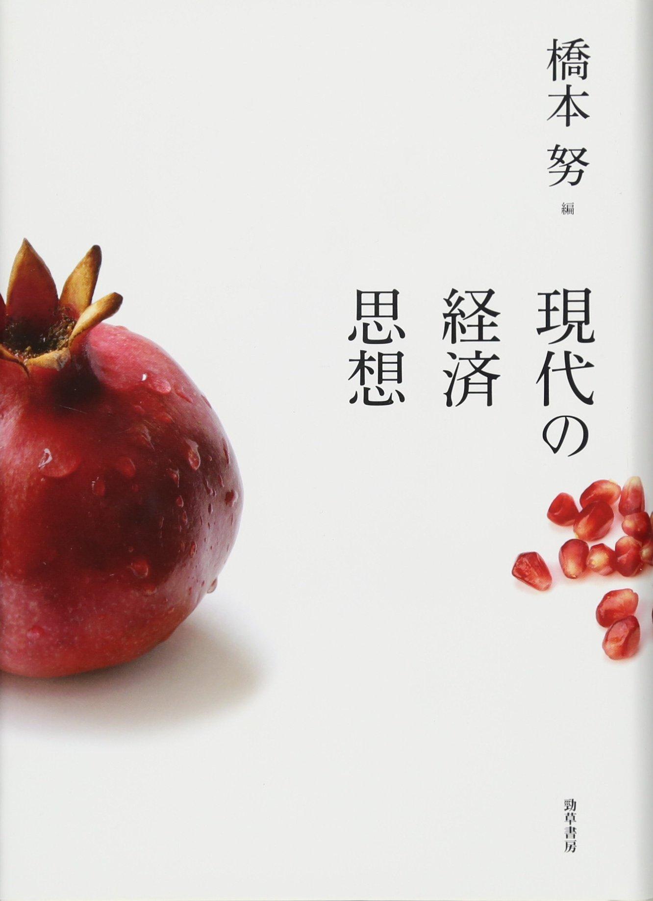 Download Gendai no keizai shiso. pdf epub