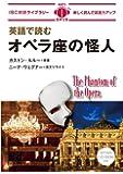 英語で読むオペラ座の怪人 The Phantom of the Opera【日英対訳・CD付 】 (IBC対訳ライブラリー)