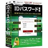 IDパスワード管理