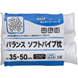 EFFECT 日本製 枕 厳選素材で枕専門店が作った 洗える バランス ソフトパイプまくら 高さふつう やわらかめ タイプ 高さ調整可能 (35×50cm)