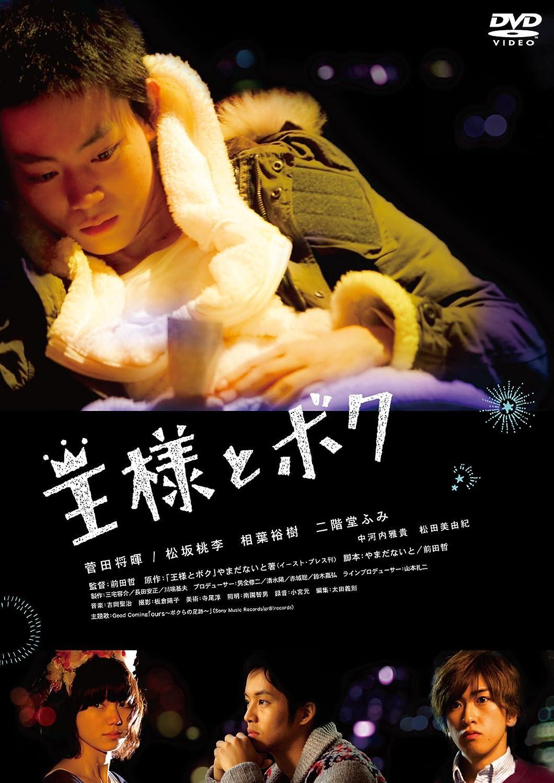 菅田将暉のおすすめ映画