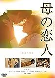 母の恋人 [DVD]