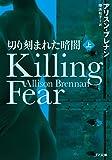 切り刻まれた暗闇 Killing Fear 上 (ゴマ文庫)